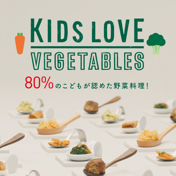 KIDS LOVE VEGITABLES