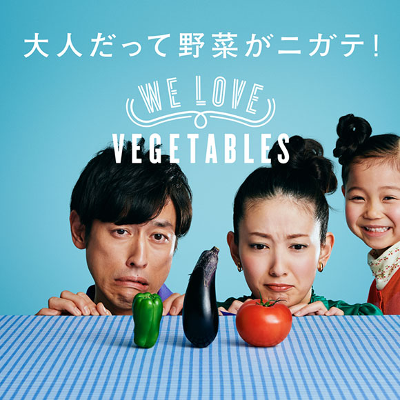 WE LOVE VEGITABLES