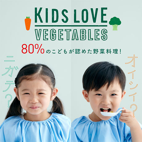 KIDS LOVE VEGETABLES