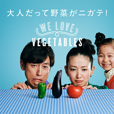 WE LOVE VEGETABLES
